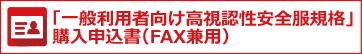 「一般利用者向け高視認性安全服規格」購入申込書(FAX兼用)