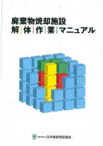廃棄物焼却施設解体作業マニュアル 第4版表紙