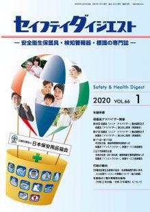Safety01_hyo1