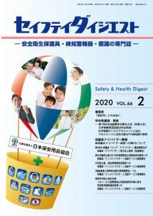 Safety02_hyo1