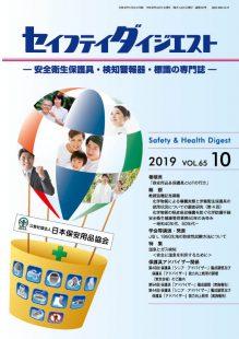 Safety10_hyo1