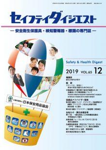 Safety12_hyo1