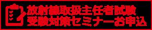 放射線取扱主任者試験受験対策セミナーお申込