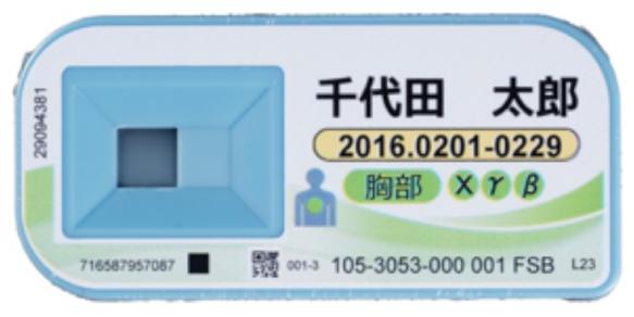 放射線測定用個人線量計 – 公益社団法人 日本保安用品協会