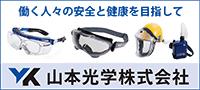 山本光学(株)
