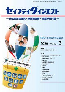 Safety03_hyo1