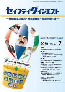 Safety07_hyo1