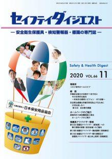 Safety11_hyo