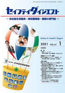 Safety2101_hyo
