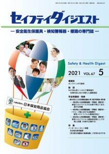 Safety2105_hyo