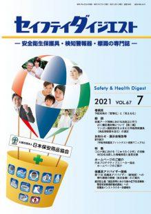 Safety2107_hyo