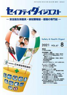 Safety2108_hyo