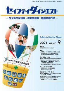 Safety2109_hyo